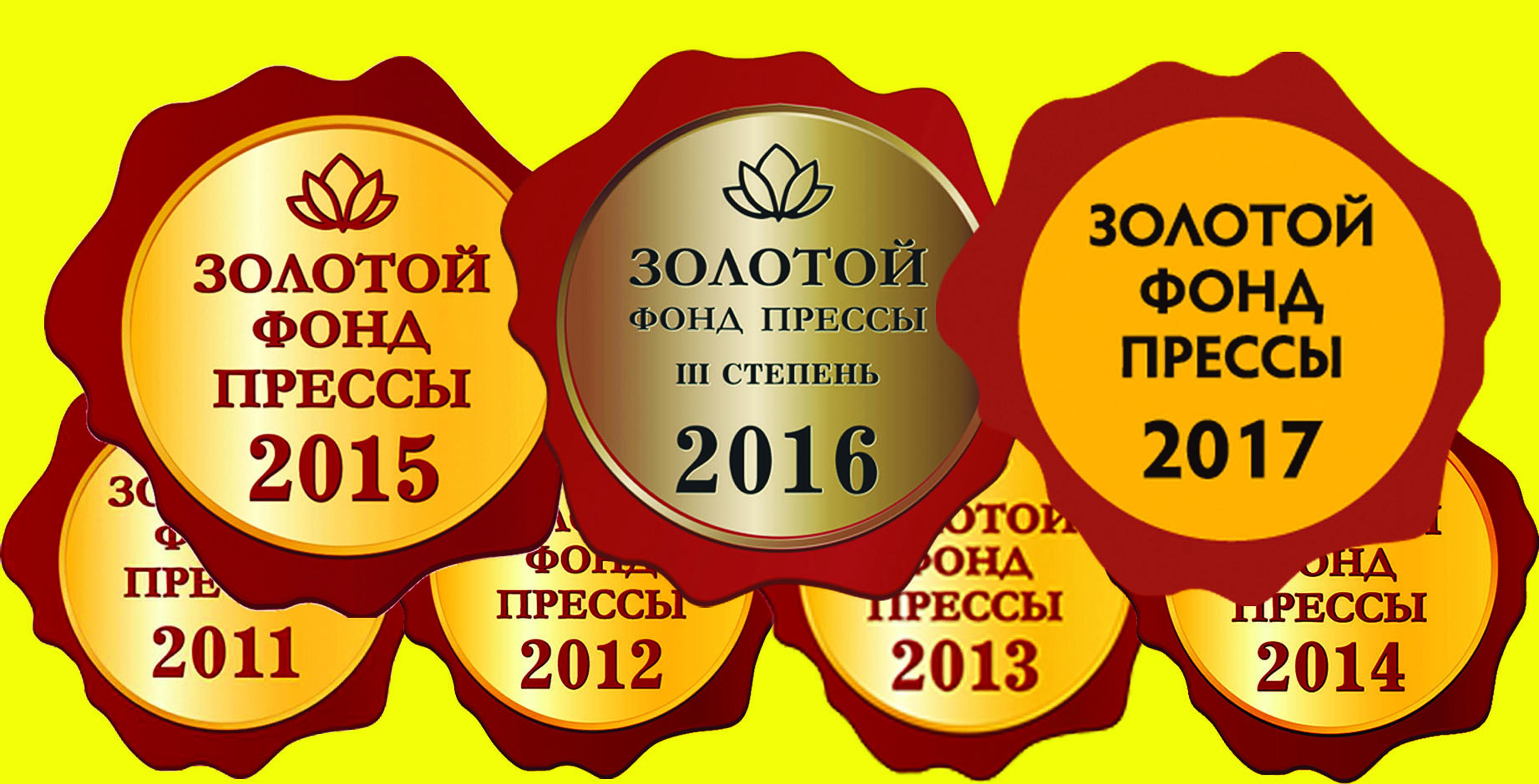 Золотой фонд прессы